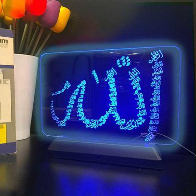 Arapça Allah Yazılı Led Lamba